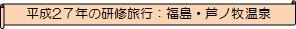 T_kenshu_201505