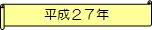 T_midori_201506