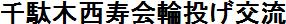 T_sendagiwanage_201507